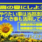 【中学生】過去最高の夏にしよう!