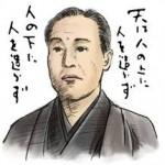 『学問のすゝめ』 by福澤諭吉&HSC
